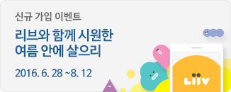 신규 가입 이벤트 리브와 함께 시원한 여름 안에 살으리 2016.6.28~8.12