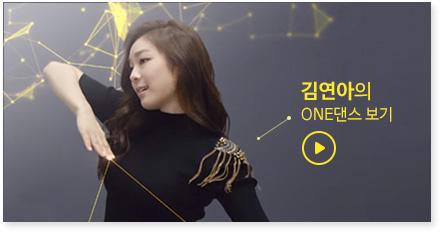 김연아의 ONE댄스 보기