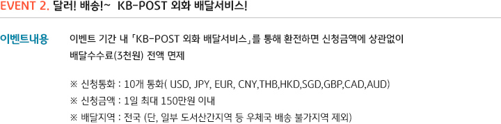 EVENT 2. 달러! 배송!~  KB-POST 외화 배달서비스!