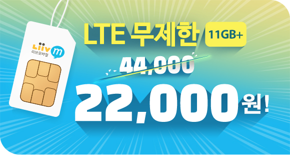 LTE무제한(11GB+) 22,000원!!