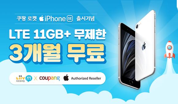 쿠팡 로켓 iPhone SE 출시기념 LTE 11GB + 무제한 3개월 무료