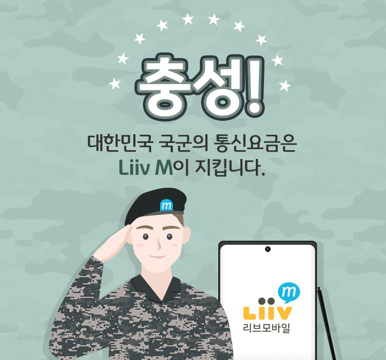 충성! 대한민국 국군의 통신요금은 Liiv M이 지킵니다.