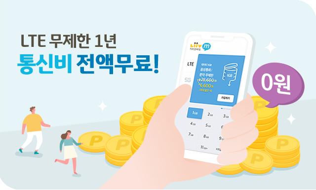 LTE 무제한 12개월 통신비 0원!