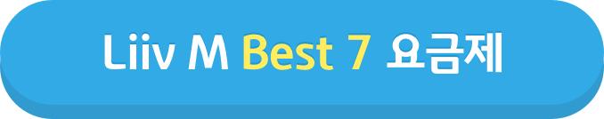 Liiv M BEST 7 요금제